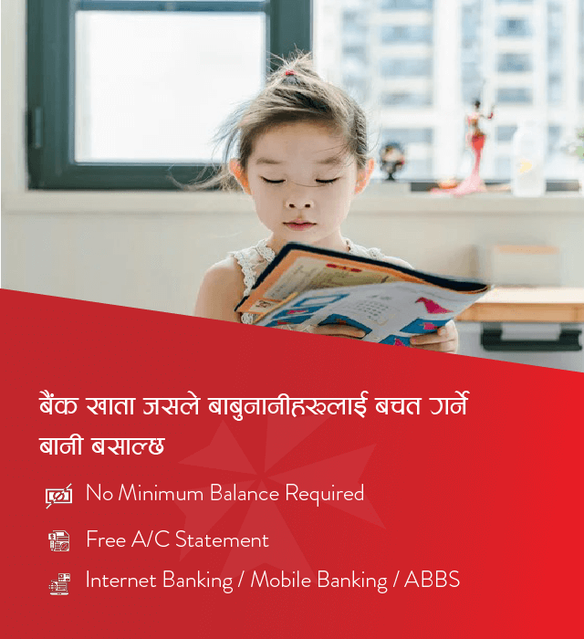 New Premium Super Chamatkarik Children savings account