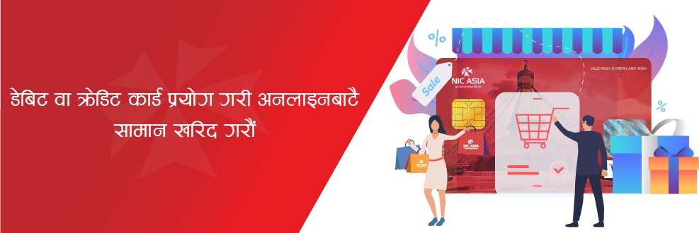 e-commerce activation on debit and credit cards in nepal