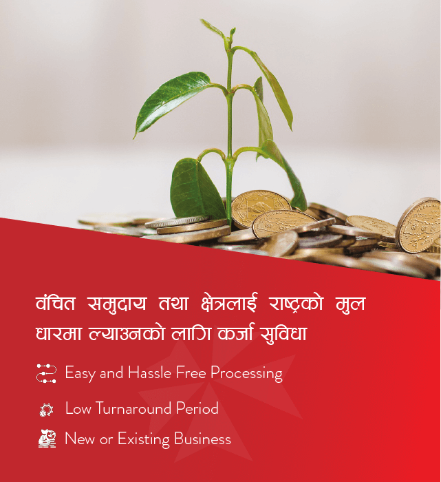 Deprived Sector Loan in Nepal