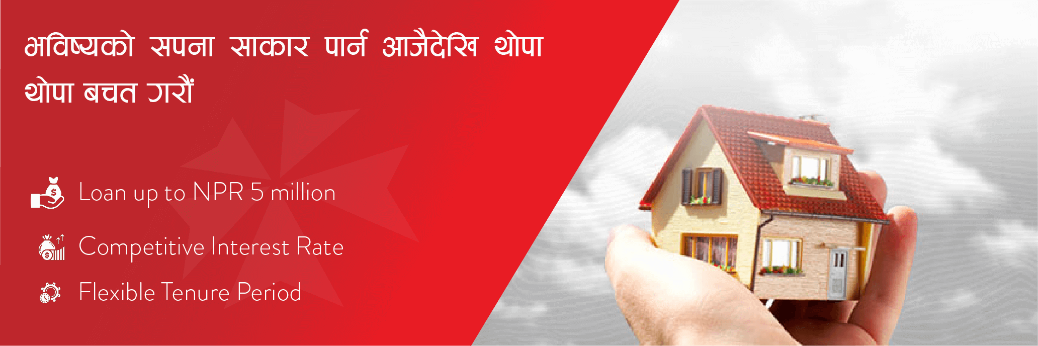 Home Loan against mortgaged property